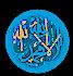 Mohammed nome caligrafia Bilal Muezzin ícone